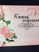 """Книга пожеланий """"Белые розы"""" Кп16"""