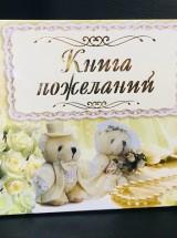 "Книга пожеланий ""Мишки"" Кп4"