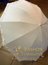 """Зонт от дождя белый """"Love Zont"""""""
